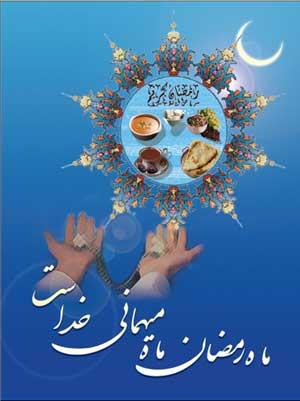 پیام تبریک پایگاه قرآنی شهرستان دهاقان بمناسبت حلول ماه مبارک رمضان