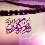 حلول ماه مبارک رمضان دهاقان
