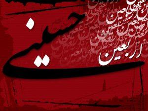 پیام تسلیت پایگاه قرآنی شهرستان دهاقان به مناسبت فرا رسیدن اربعین حسینی