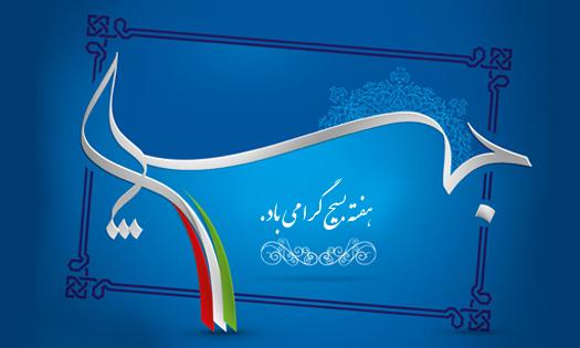 پیام تبریک شهرستان دهاقان به مناسبت گرامیداشت هفته بسیج