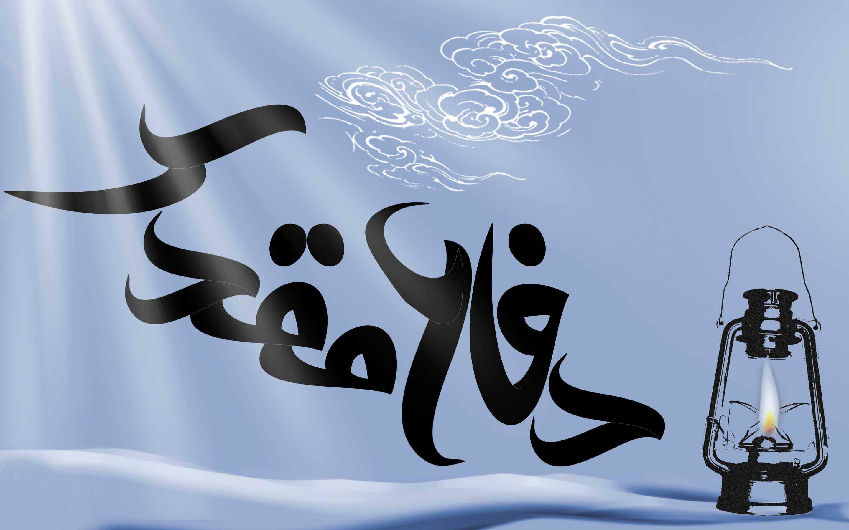 پیام تبریک پایگاه قرآنی دهاقان به مناسبت هفته دفاع مقدس