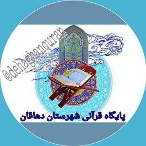 پایگاه قرآنی شهرستان دهاقان