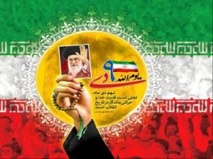 نهم دی، مظهر نفوذ ناپذیری ملت ایران در برابر فتنه آمریکایی