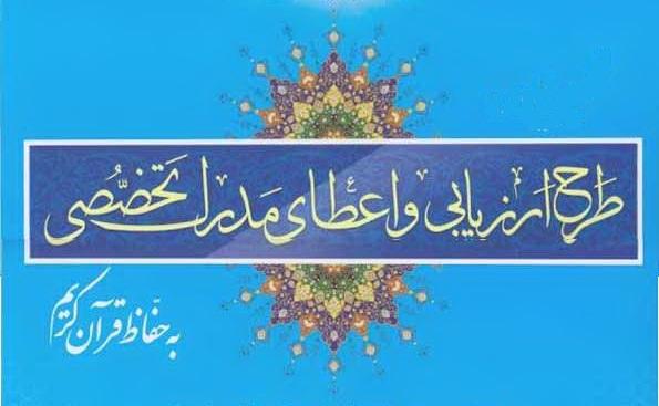 طرح ارزيابي و اعطاي مدرك تخصصي به حفاظ قرآن كريم دهاقان