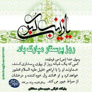 پیام مدیرپایگاه قرآنی شهرستان دهاقان به مناسبت فرارسیدن میلادزینب کبری(س)و روزپرستار