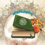 اجرای طرح استعدادهای قرآنی در دهاقان