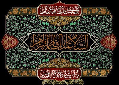 شهادت حضرت فاطمه زهرا (س) برجامعه بزرگ قرآنی ومردم شهیدپرورشهرستان دهاقان تسلیت باد