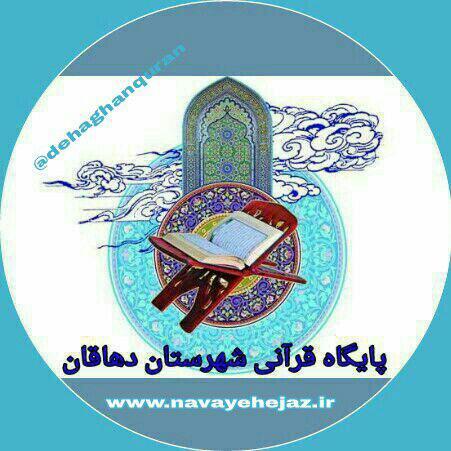 مهمترین رویدادهای فرهنگی وقرآنی را درپایگاه اطلاع رسانی نوای حجاز دنبال کنید