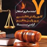هفتم اسفندماه سالروزاستقلال کانون وکلا و روز وکیل برجامعه حقوقی ایران و وکلای دهاقان گرامی باد