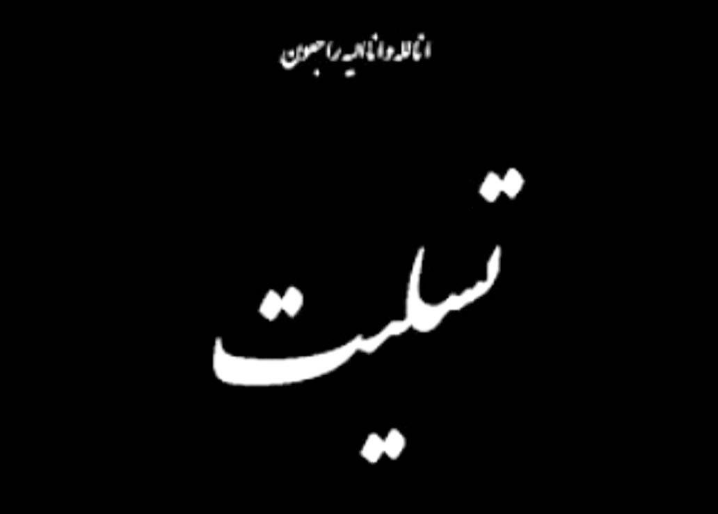 پیام تسلیت پایگاه قرآنی شهرستان دهاقان در پی سانحه سقوط هواپیما در مسیر تهران – یاسوج