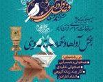 ثبت نام چهل و یکمین دوره مسابقات سراسری قرآن کریم بخش آواها و نغمات دینی درشهرستان دهاقان درحال انجام است