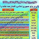 عناوین روزهای دهه فجرانقلاب اسلامی1396شهرستان دهاقان
