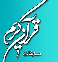 مسابقات قرآن و معارف اسلامي دانش آموزان شهرستان دهاقان برگزارشد