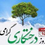 ۱۵ اسفند روز درختکاری و آغاز هفته منابع طبیعی گرامی باد.