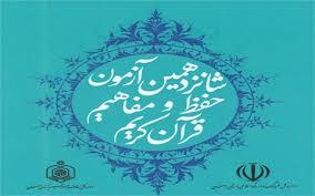 شانزدهمین آزمون سراسری حفظ و مفاهیم قرآن کریم همزمان در سراسر کشور در دهاقان برگزار شد