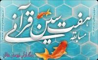 مسابقه هفت سین قرآنی دردهاقان