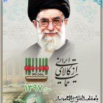 سال1397 سال حمایت ازکالای ایرانی برجامعه بزرگ قرآنی ومردم شهیدپرور شهرستان دهاقان مبارک باد