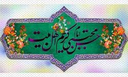 پیام تبریک پایگاه قرآنی شهرستان دهاقان به مناسبت فرارسیدن میلاد حضرت امام حسن مجتبی(ع)