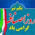 پیام تیریک مدیرپایگاه قرآنی شهرستان دهاقان به مناسبت1تیرماه روزاصناف