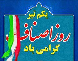 سید امیر حجازی مدیر پایگاه قرآنی شهرستان دهاقان یکم تیرماه روز ملی اصناف را تبریک گفت
