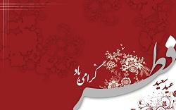 پیام تبریک مدیرپایگاه قرآنی شهرستان دهاقان به مناسبت فرا رسیدن عید فطر ، عید بندگی و طاعت