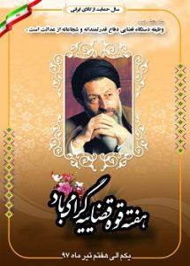 پیام تبریک پایگاه قرآنی شهرستان دهاقان به مناسبت یکم الی هفتم تیرماه هفته قوه قضاییه