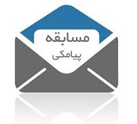 برگزاری مسابقه پیامکی در دهاقان