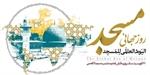 تبریک سایت قرآنی شهرستان دهاقان به مناسبت روز جهانی مسجد