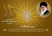شورای هماهنگی تبلیغات اسلامی دهاقان