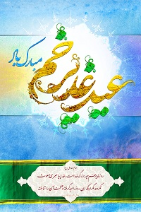 پیام تبریک سایت قرآنی دهاقان به مناسبت عید سعید غدیرخم