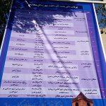 هفته نکوداشت شهرستان دهاقان گرامی باد