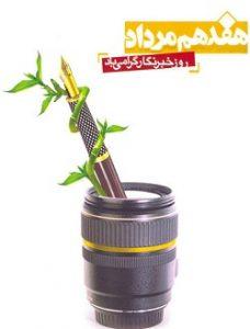 پیام تبریک پایگاه قرآنی شهرستان دهاقان به مناسبت فرا رسیدن روز خبرنگار