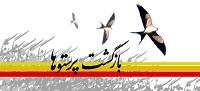 پیام تبریک پایگاه قرآنی شهرستان دهاقان به مناسبت سالروز ورود آزادگان عزیز به میهن اسلامی