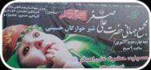 مجمع جهانی حضرت علی اصغر(ع) دهاقان