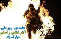 پیام تبریک پایگاه قرآنی دهاقان به مناسبت روز ملی آتش نشانی و ایمنی