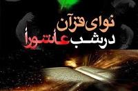 نوای قرآن در شب عاشورا دردهاقان طنین انداز می شود