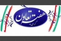 پیام تبریک سایت قرآنی دهاقان به مناسبت روزتعاون