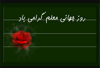 پیام تبریک پایگاه قرآنی شهرستان دهاقان به مناسبت روز جهانی معلم
