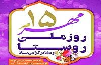 پيام تبريك پایگاه قرآنی شهرستان دهاقان به مناسبت روز ملي روستا و عشایر