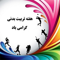 پیام تبریک پایگاه قرآنی شهرستان دهاقان به مناسبت هفته تربیت بدنی