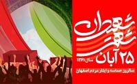فرارسیدن بیست و پنجم آبان روز حماسه و ایثار استان اصفهان گرامی باد.