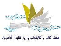 پیام تبریک پایگاه قرآنی دهاقانی ها به مناسبت هفته کتاب و کتابخوانی و روز کتابدار