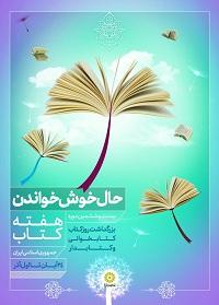 بیستوششمین دوره هفته کتاب جمهوری اسلامی ایران با شعار حال خوش خواندن بردهاقانی ها گرامی باد
