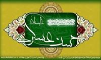 پيام تبریک پایگاه قرآنی دهاقان به مناسبت ولادت امام حسن عسگري عليه السلام