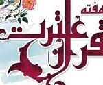 پیام تبریک مدیرپایگاه قرآنی دهاقان به مناسبت گرامیداشت هفته قرآن،عترت ونماز