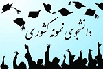سرکارخانم فاطمه علی پوردهاقانی دانشجوی نمونه دانشگاه آزاد اسلامی شد