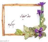 پیام تبریک دهاقان به مناسبت روز حسابدار