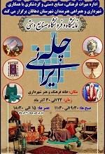 دهاقان میزبان نمایشگاه وفروشگاه صنایع دستی چله ایرانی