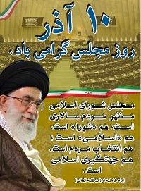 پیام تبریک شهرستان دهاقان به مناسبت روز مجلس