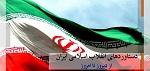 نمایشگاه «دستاوردهای ۴۰ سالگی انقلاب اسلامی» در دهاقان